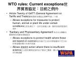 wto rules current exceptions
