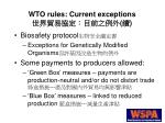 wto rules current exceptions1