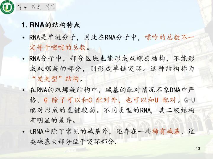 1. RNA