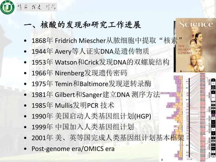 一、核酸的发现和研究工作进展