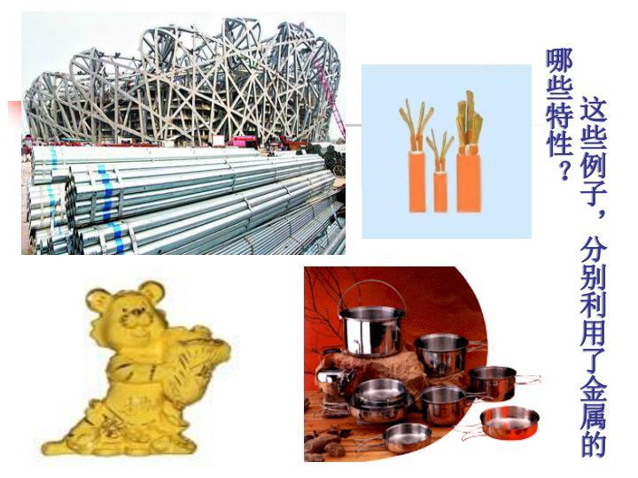 这些例子,分别利用了金属的哪些特性?