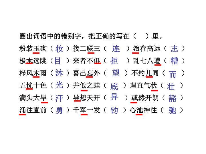 圈出词语中的错别字,把正确的写在(     )里。