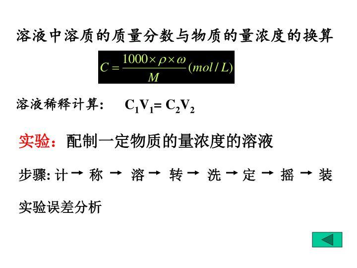 溶液中溶质的质量分数与物质的量浓度的换算