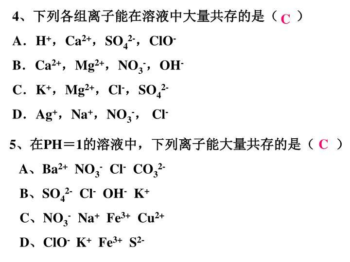 4、下列各组离子能在溶液中大量共存的是(    )