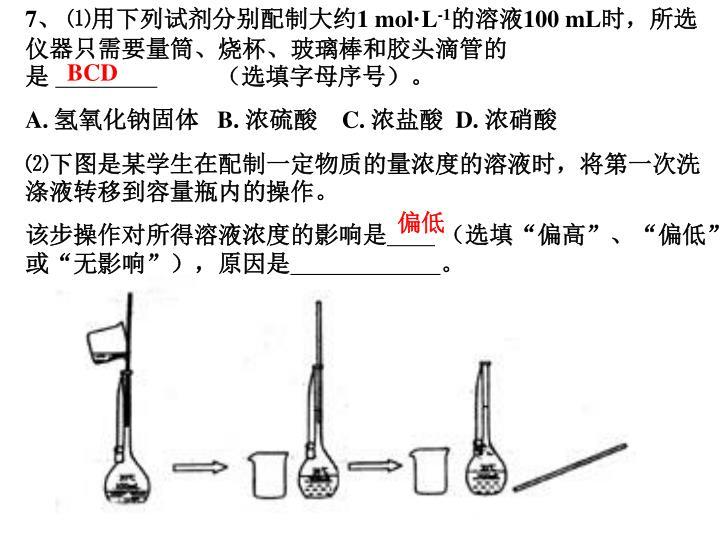 7、 ⑴用下列试剂分别配制大约1