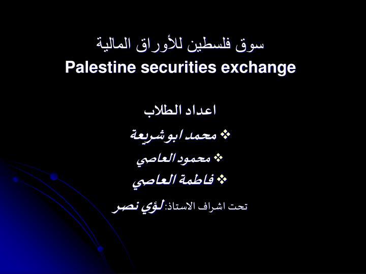 سوق فلسطين للأوراق المالية