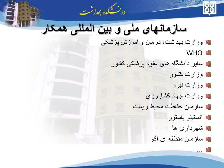 سازمانهای ملی و بین المللی همکار