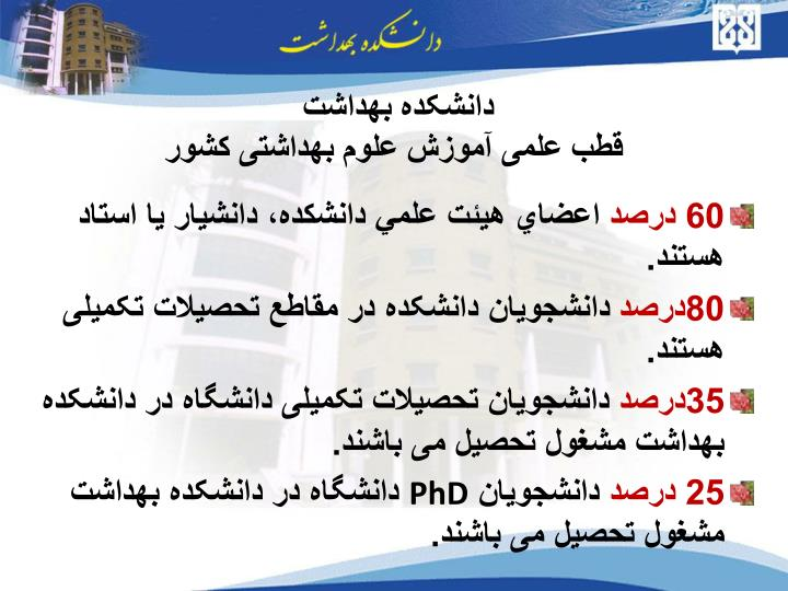 دانشکده بهداشت