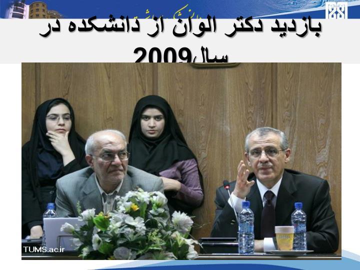 بازدید دکتر الوان از دانشکده در سال2009