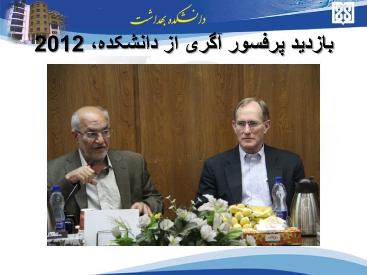 بازدید پرفسور آگری از دانشکده، 2012