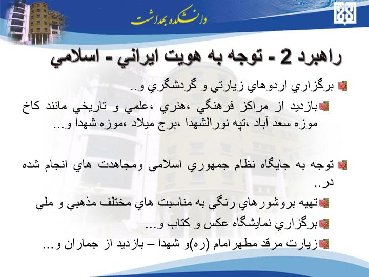 راهبرد 2 - توجه به هويت ايراني - اسلامي