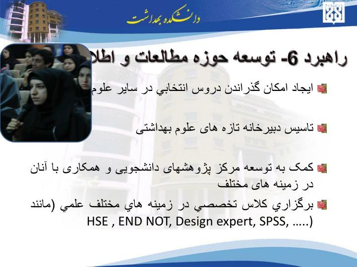 راهبرد 6- توسعه حوزه مطالعات و اطلاعات عمومي