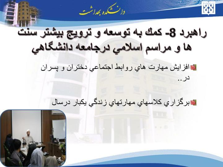 راهبرد 8- كمك به توسعه و ترويج بيشتر سنت ها و مراسم اسلامي درجامعه دانشگاهي