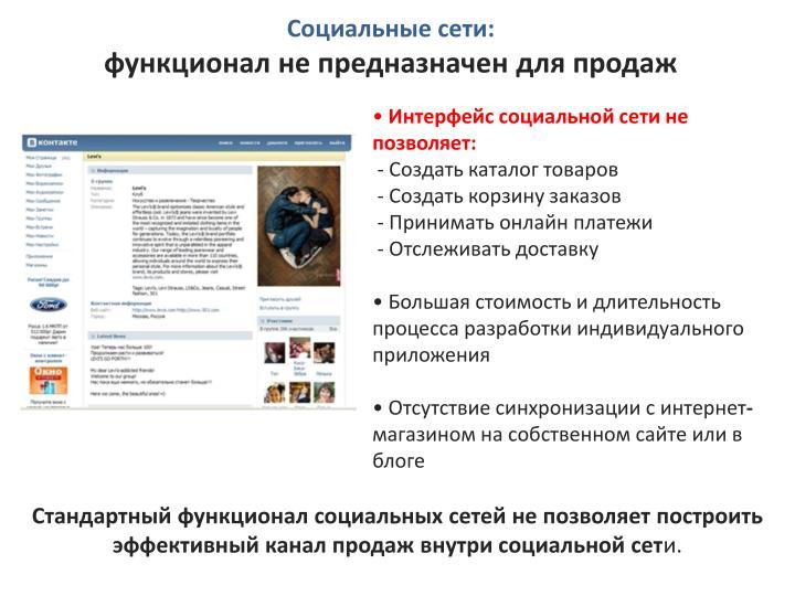 Социальные сети: