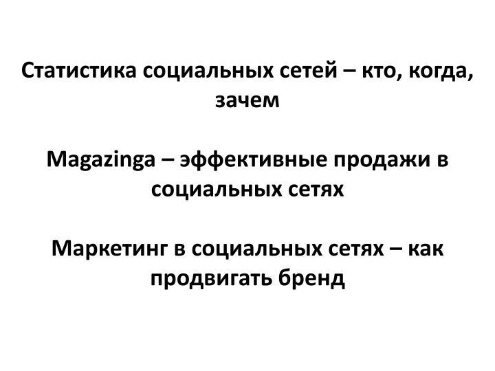 Статистика социальных