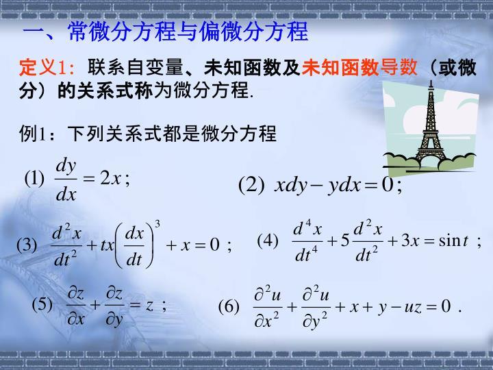 一、常微分方程与偏微分方程