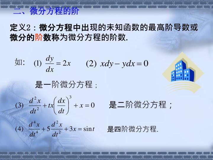 二、微分方程的阶