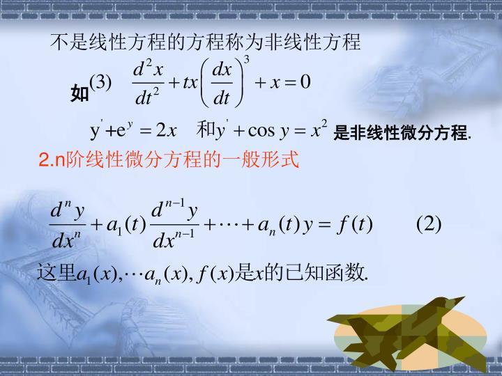 不是线性方程的方程称为非线性方程