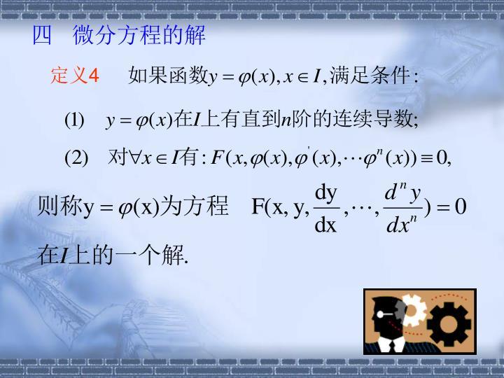 四   微分方程的解