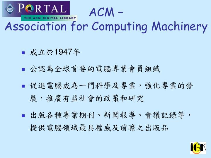 Acm association for computing machinery