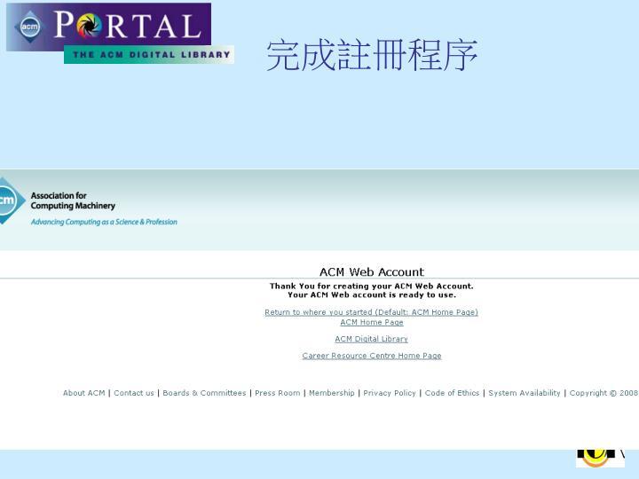 完成註冊程序