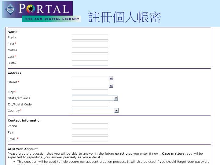 註冊個人帳密