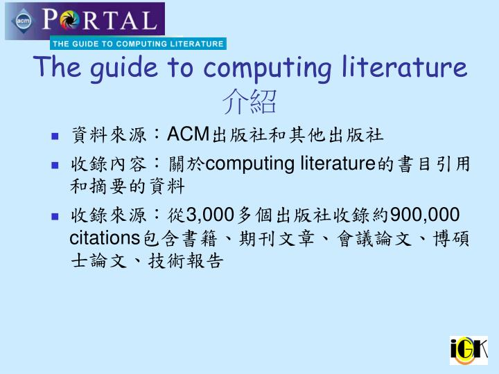 The guide to computing literature