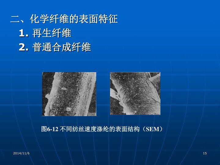 二、化学纤维的表面特征