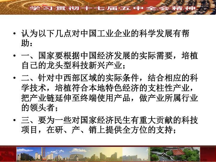 认为以下几点对中国工业企业的科学发展有帮助: