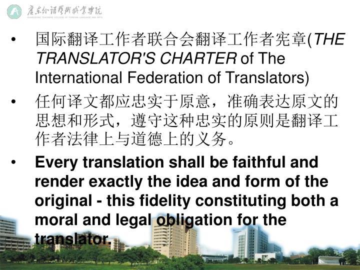 国际翻译工作者联合会翻译工作者宪章