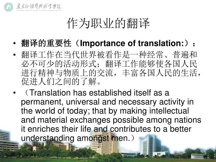 翻译的重要性(