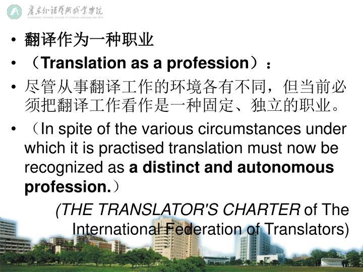 翻译作为一种职业