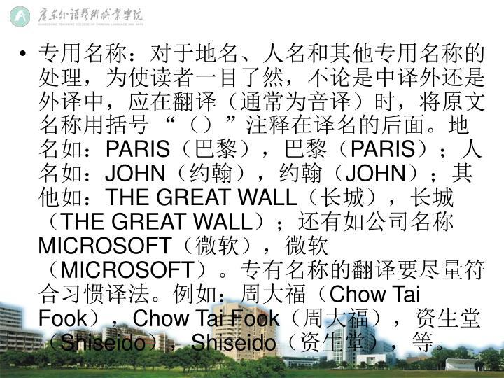 """专用名称:对于地名、人名和其他专用名称的处理,为使读者一目了然,不论是中译外还是外译中,应在翻译(通常为音译)时,将原文名称用括号 """"()""""注释在译名的后面。地名如:"""