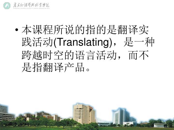 本课程所说的指的是翻译实践活动