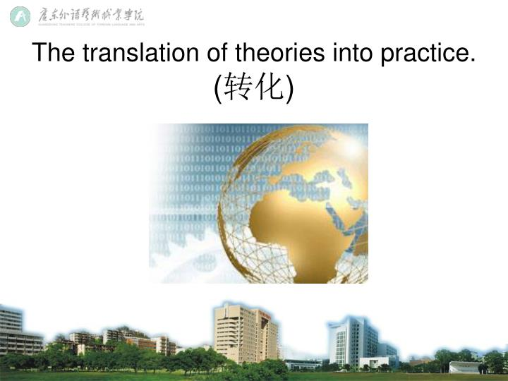 The translation of theories into practice.