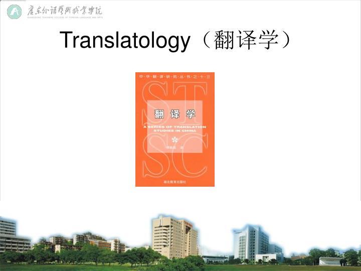 Translatology