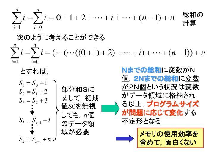 総和の計算