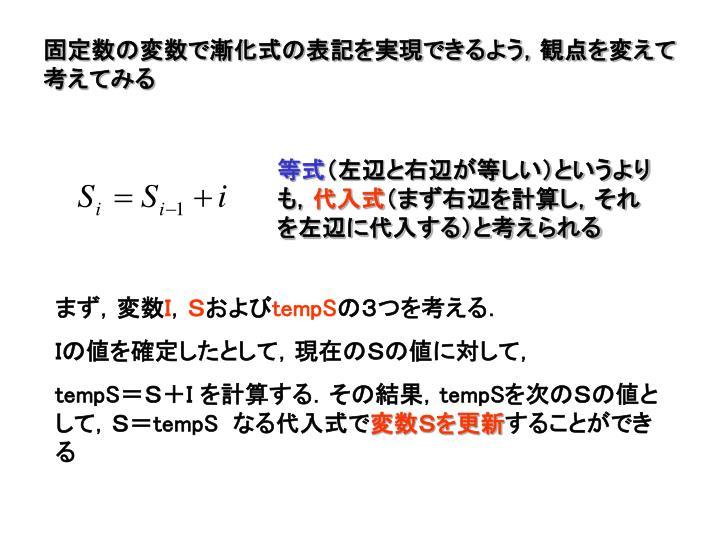 固定数の変数で漸化式の表記を実現できるよう,観点を変えて考えてみる