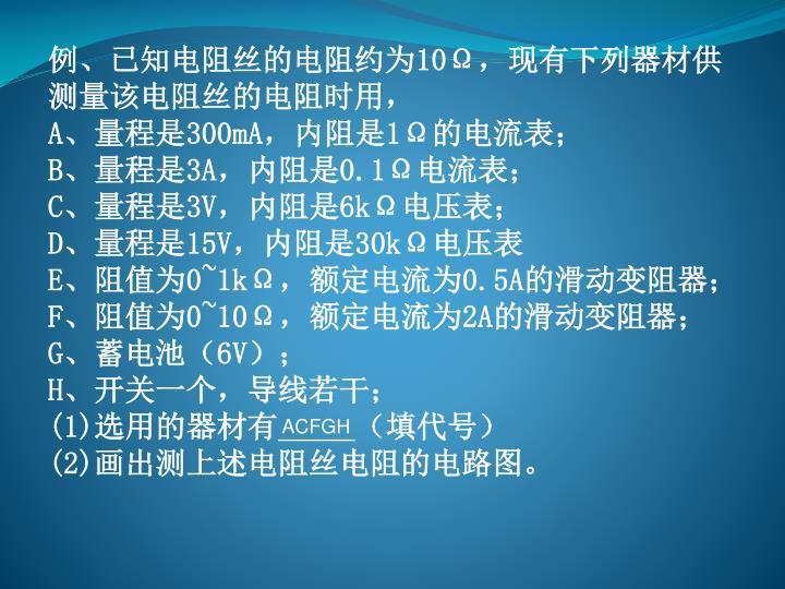 例、已知电阻丝的电阻约为