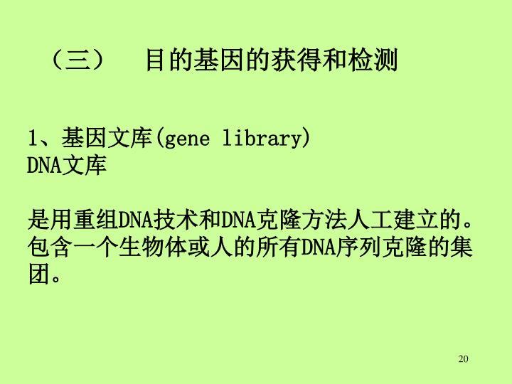 (三)  目的基因的获得和检测