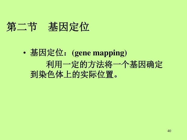 第二节    基因定位