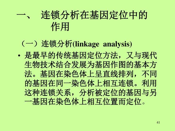 一、 连锁分析在基因定位中的