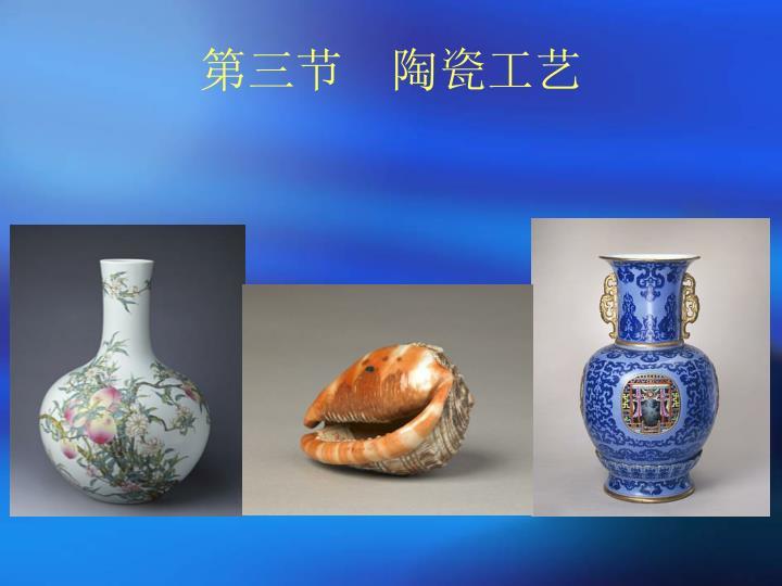 第三节 陶瓷工艺