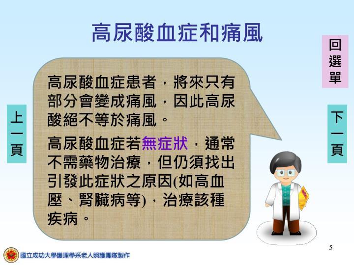 高尿酸血症和痛風
