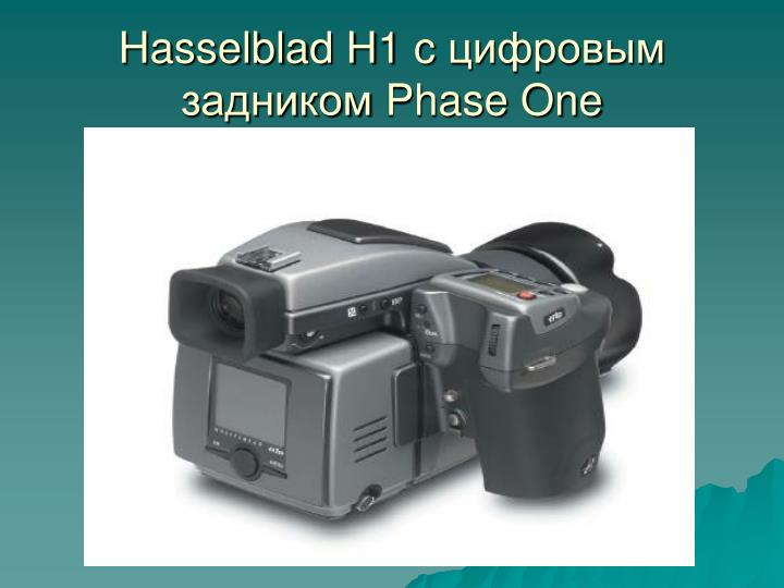 Hasselblad h1 c phase one