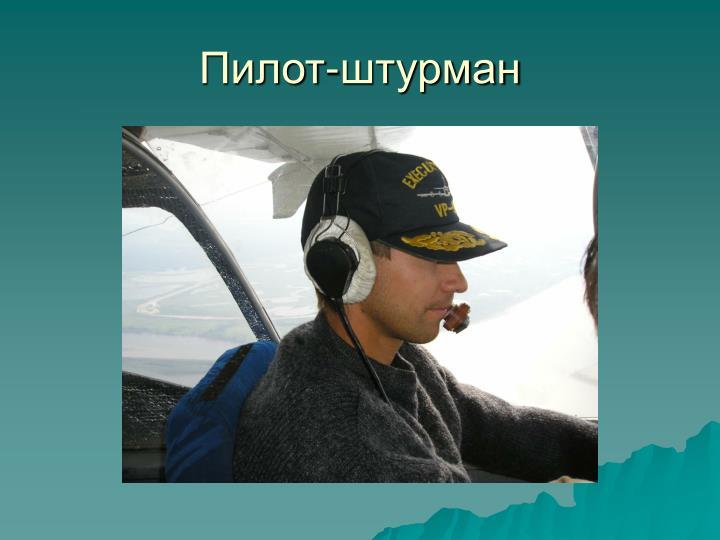 Пилот-штурман