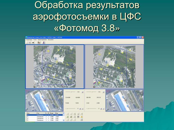 Обработка результатов аэрофотосъемки в ЦФС «Фотомод 3.8»