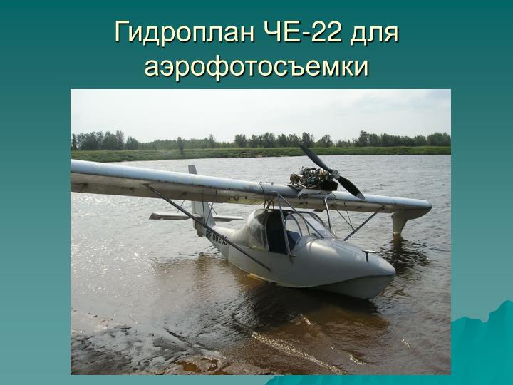 Гидроплан ЧЕ-22 для аэрофотосъемки