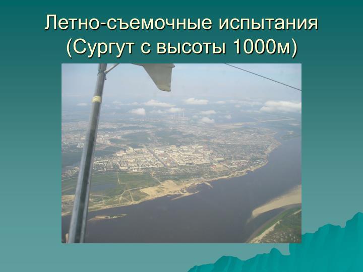 Летно-съемочные испытания (Сургут с высоты 1000м)