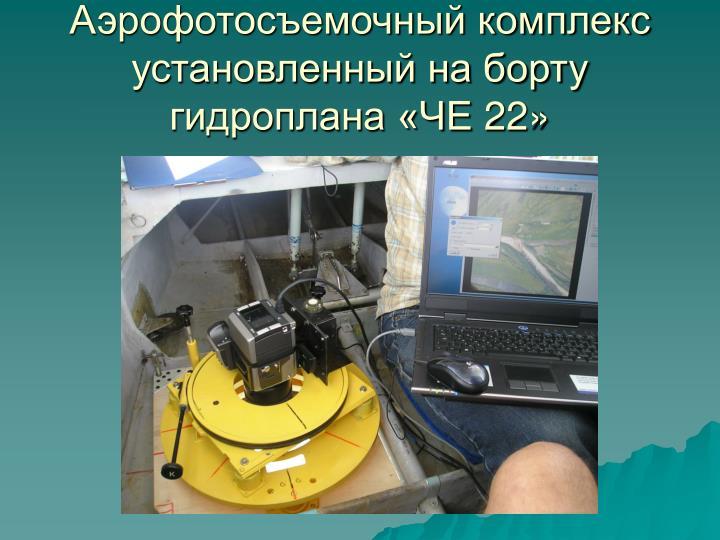 Аэрофотосъемочный комплекс установленный на борту гидроплана «ЧЕ 22»